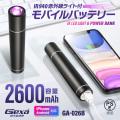 ジイエクサ Gexa 赤外線ライト付モバイルバッテリー 2600mAh 赤外線LED IR940nm 不可視 暗視 照射50m GA-026B
