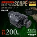 Gexa(ジイエクサ) 撮影機能付暗視スコープ 単眼鏡型ナイトビジョン 赤外線撮影 照射200m 暗視補正 GX-104