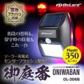 オンロード(OnLord) ソーラー充電式 センサーフラッシュ警告灯 御庭番 パトライト LED ライト 防水 屋外 OL-306B