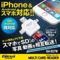 ジイエクサ Gexa iPhone Android スマホ対応 SDカードリーダー Lightning USB Type-C microUSB GA-027W