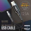 ジイエクサ Gexa USBケーブル 電圧 電流 測定 タイマー付 2.1A急速充電 Android USB Type-C端子 GA-028C