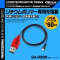 Gexa(ジイエクサ) 小型カメラ バッテリー充電アダプタ 防犯カメラ リチウムポリマー専用充電器 GA-029R (ゆうパケット対応)