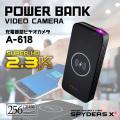 充電器型カメラ モバイルバッテリー 小型カメラ スパイダーズX 防犯カメラ 2.3K 赤外線 人感検知 ワイヤレス充電 スパイカメラ A-618