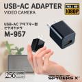 スパイダーズX 小型カメラ USB-ACアダプター型ビデオカメラ 防犯カメラ 1080P コンセント接続 動体検知 256GB対応 M-957