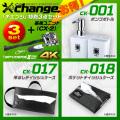 スパイダーズX change 4K 小型カメラ 防犯カメラ スパイカメラ 自作 チェンジ筐体3点+基板ユニット1点セット CS-003A
