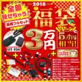【2018福袋】【送料無料】小型カメラ基板ユニットこれでカンペキ!フルセット(UT-106)