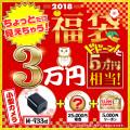 【2018福袋】【送料無料】挿すだけ簡単自動録画!ACアダプター型(M-933α)