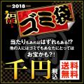 【2018福袋】【送料無料】ゴミ袋 福袋 サンプル品