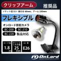 OnLord オンロード防犯カメラ対応 クリップライトアーム(フレキシブル) オンロード防犯カメラ推奨品