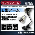 OnLord オンロード防犯カメラ対応 クリップライトアーム(L型) オンロード防犯カメラ推奨品
