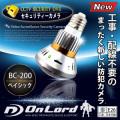 防犯カメラ セキュリティーカメラ 赤外線LED搭載 オンロード電球型防犯カメラ (ベイシックモデル) (電球型カメラOnLord:BC-200)