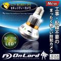 防犯カメラ セキュリティーカメラ 赤外線LED搭載 オンロード電球型防犯カメラ (ベイシック+LEDライトモデル) (OnLord:BC-210)