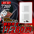 【今週の目玉!通常販売価格28800円が今だけ17280円】照明スイッチ型カメラ 小型カメラ スパイダーズX ハイクオリティシリーズ (H-777) スパイカメラ 64GB対応 遠隔操作