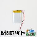 【アウトレット jnc1552】バッテリー リチウムポリマー電池 350mAh コネクタ付 5個セット