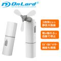 ハンディファン モバイルバッテリー機能 携帯扇風機 手持ち扇風機 卓上扇風機 3枚羽 ホワイト OL-223W オンロード(OnLord) 熱中症対策 暑さ対策