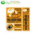 オンサプライ(On SUPPLY) 宅配ボックス ステッカー シール 「宅配BOX 橙」 防犯カメラ作動中 置き配 OS-446 (ゆうパケット対応)