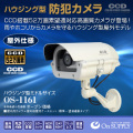 【防犯カメラ、監視カメラ】 屋外ハウジング型防犯カメラ ミドルサイズ(OS-1161) CCD52万画素高画質カメラ 望遠対応 屋外仕様