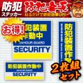 セキュリティステッカー 防犯装置作動中 (OS-182) 2枚組セット