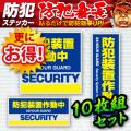 セキュリティステッカー 防犯装置作動中 (OS-182) 10枚組セット