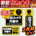 セキュリティステッカー 防犯カメラ作動中 (OS-184) 2枚組セット