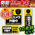 セキュリティステッカー 防犯カメラ作動中 (OS-184) 10枚組セット