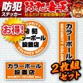 セキュリティーステッカー 防犯カラーボール設置店 オンサプライ (OS-185) 2枚組セット