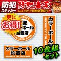 セキュリティーステッカー 防犯カラーボール設置店 オンサプライ (OS-185) 10枚組セット