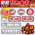 車両用ステッカー 盗難防止装置付 (OS-187) 2枚組セット