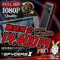 【今週の目玉!通常販売価格24000円が今だけ14400円】ボタン型 小型カメラ スパイダーズX (P-315) スパイカメラ 1080P H.264 60FPS HDMI スマホ接続