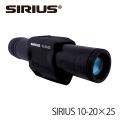 防振スコープ シリウス 10-20×25 SIRIUS (日本正規品)