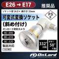 OnLord オンロード防犯カメラ対応可変式変換ソケット(斜め付け)オンロード防犯カメラ推奨品