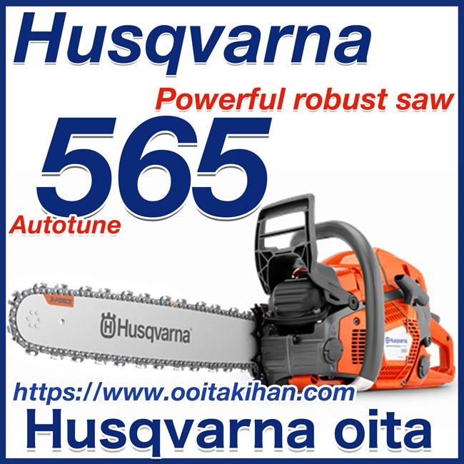 ハスクバーナチェンソー565-Autotune/20RT/50cm/C85/国内正規品