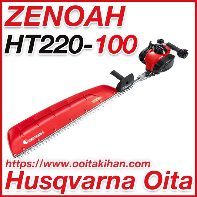 ゼノアヘッジトリマ/HT220-100/片刃仕様/送料無料/超ロングタイプ