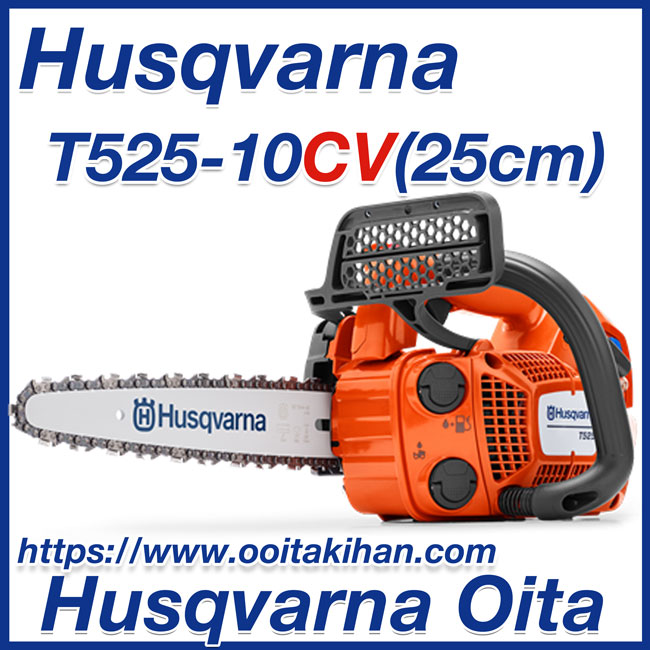 ハスクバーナチェンソーT525-10CV/H00/25cm/送料無料