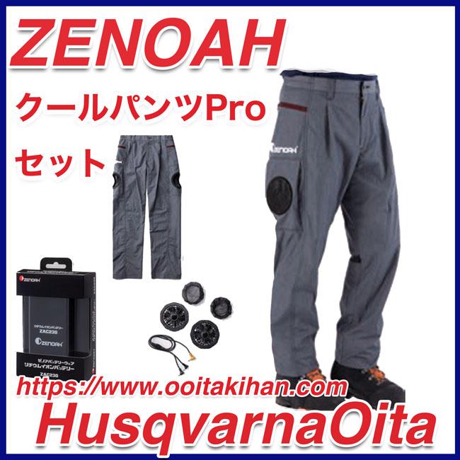 ゼノアクールパンツProフルセット/LLサイズ