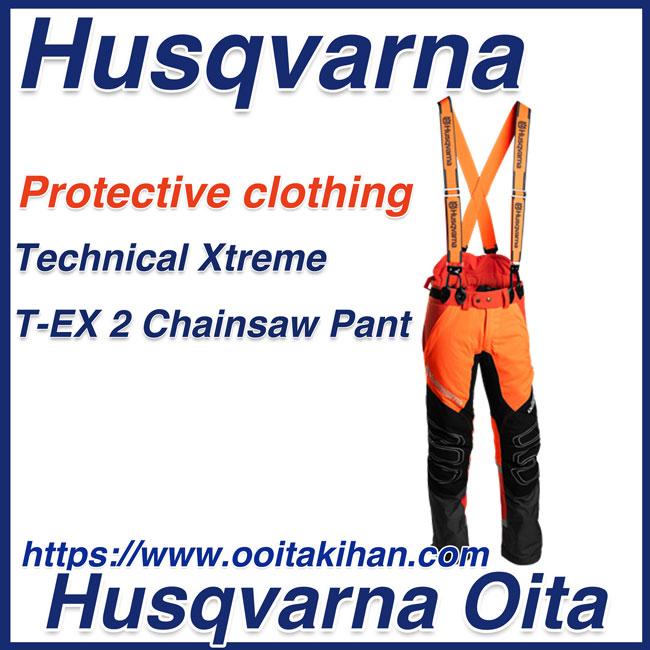 ハスクバーナプロテクティブズボンテクニカルエクストリーム/T-EX2/XS/42