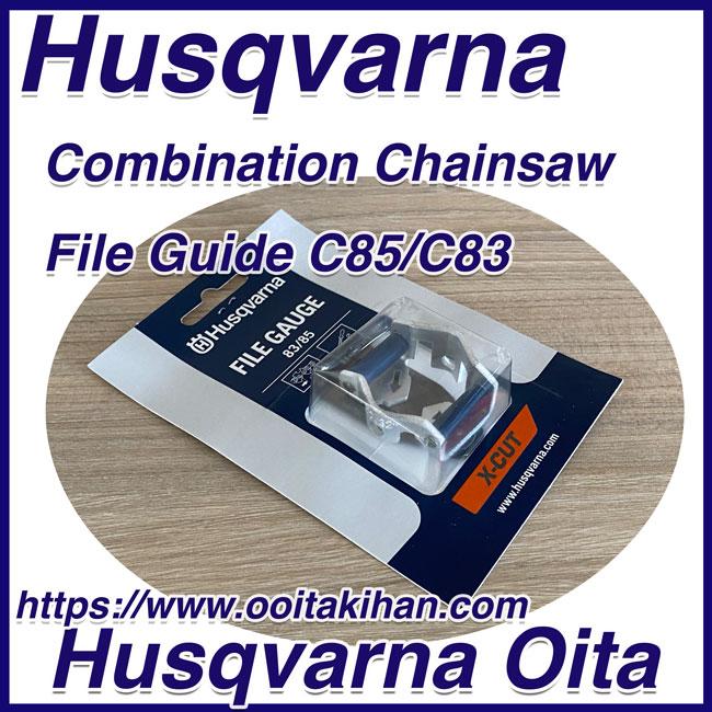 ハスクバーナコンビゲージ/C85/X-CUT/目立て用品/C83