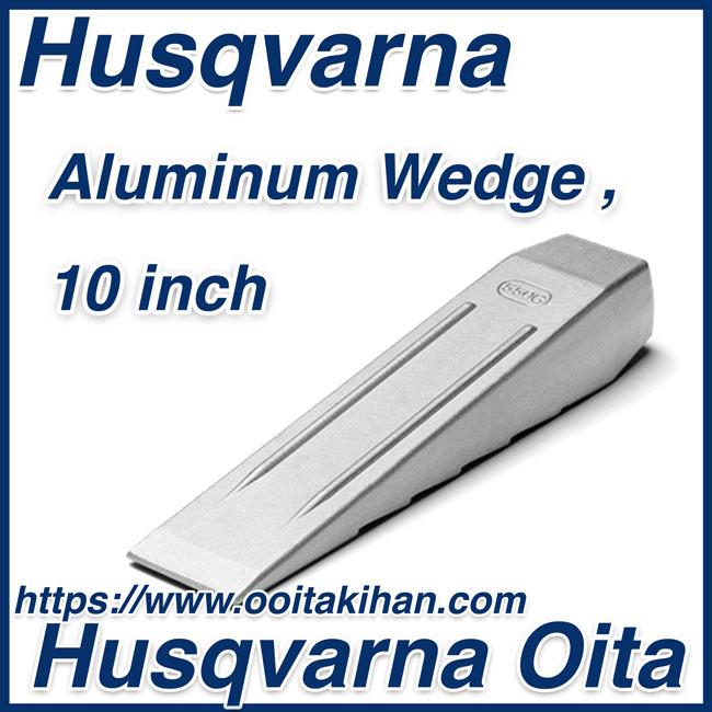 ハスクバーナクサビ/アルミニウム10インチ/1000g