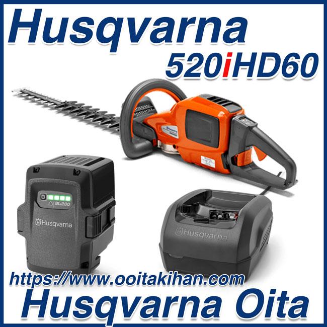 ハスクバーナバッテリーヘッジトリマ520iHD60X/充電器&バッテリーセット