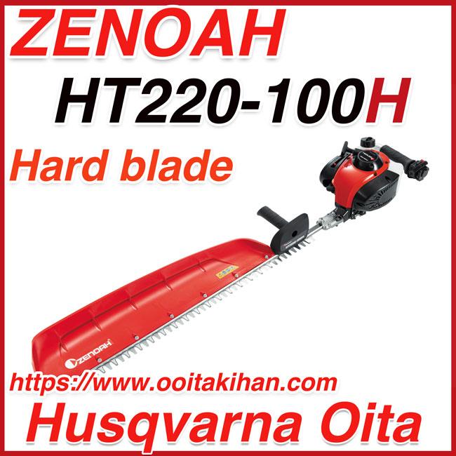 ゼノアヘッジトリマ/HT220-100H/片刃仕様/送料無料/超ロングハードブレードタイプ