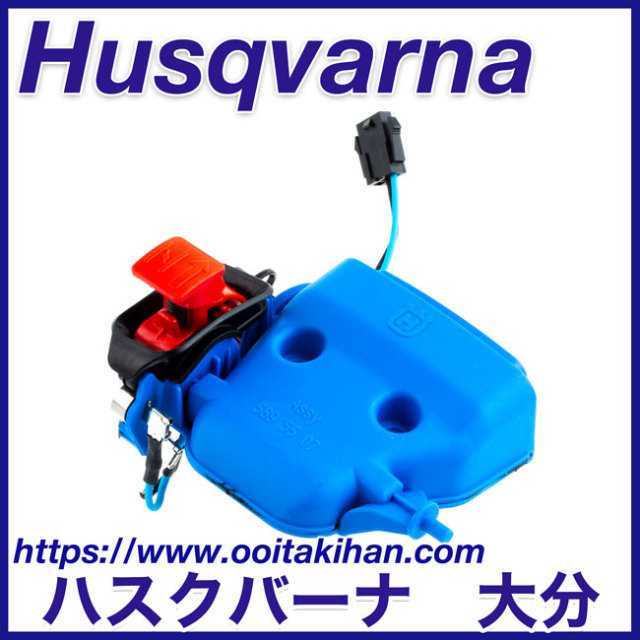 ハスクバーナ純正部品フィルターホルダーヒート/550XPG-Mark2/545G-Mark2