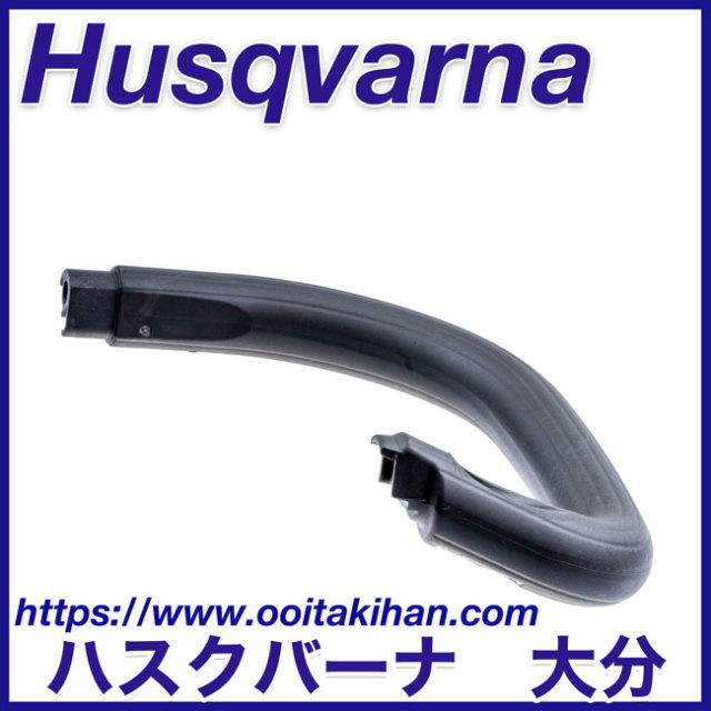 ハスクバーナ純正部品レフトハンドル/T540XP