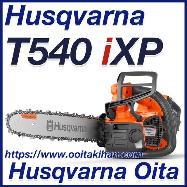 ハスクバーナバッテリーチェンソーT540i-XP 14RT/SP21G/本体のみ