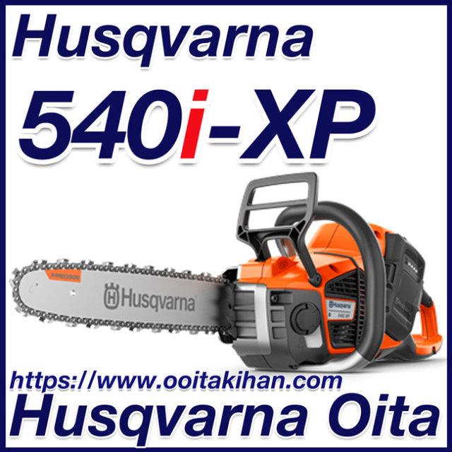 ハスクバーナバッテリーチェンソー540i-XP/16RT/40cm/本体のみ