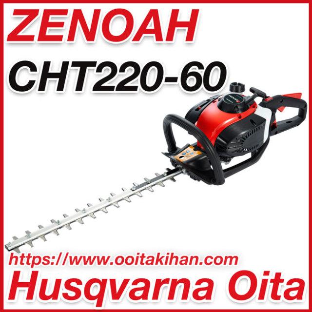 ゼノアヘッジトリマ/CHT220-60/両刃仕様/575mm/送料無料