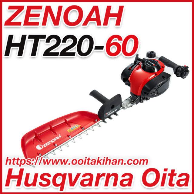 ゼノアヘッジトリマ/HT220-60/片刃仕様/送料無料/ショートタイプ