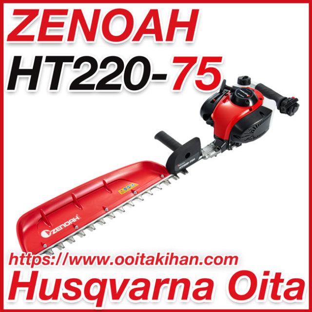 ゼノアヘッジトリマ/HT220-75/片刃仕様/送料無料/スタンダードタイプ