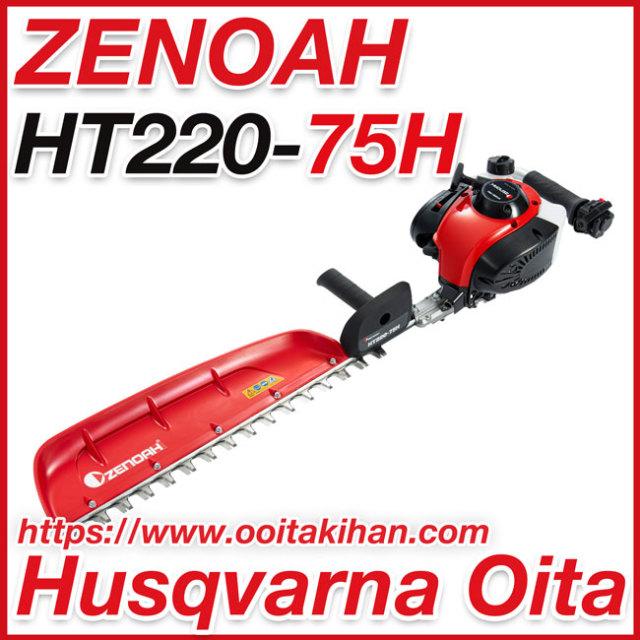 ゼノアヘッジトリマ/HT220-75H/片刃仕様/送料無料/ハードタイプ