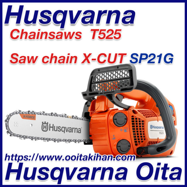 ハスクバーナチェンソーT525-12RT/SP21G/30cm/送料無料/予約商品
