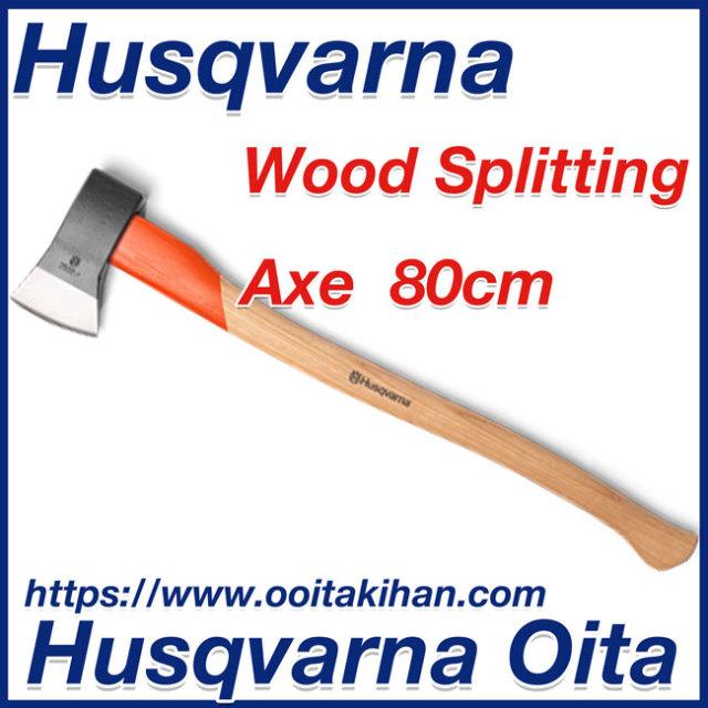 ハスクバーナ薪割り斧/80cm/スプリッティング幅広